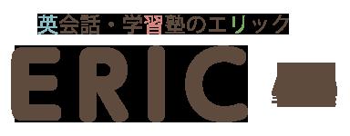 英語会話・学習塾・幼児教育のエリック